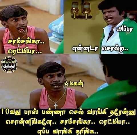 Corona Goundamani Vadivelu Meme Tamil Memes