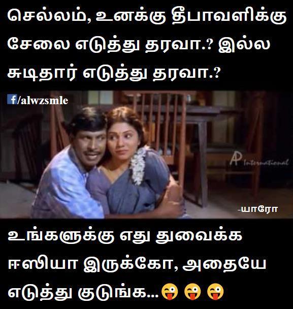 Diwali Husband and Wife joke - Tamil Jokes