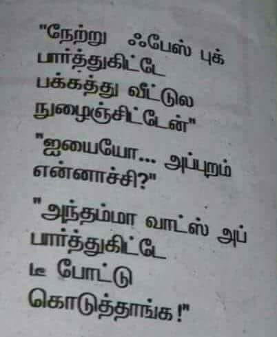 Social Media Tamil Meme Jilljuck
