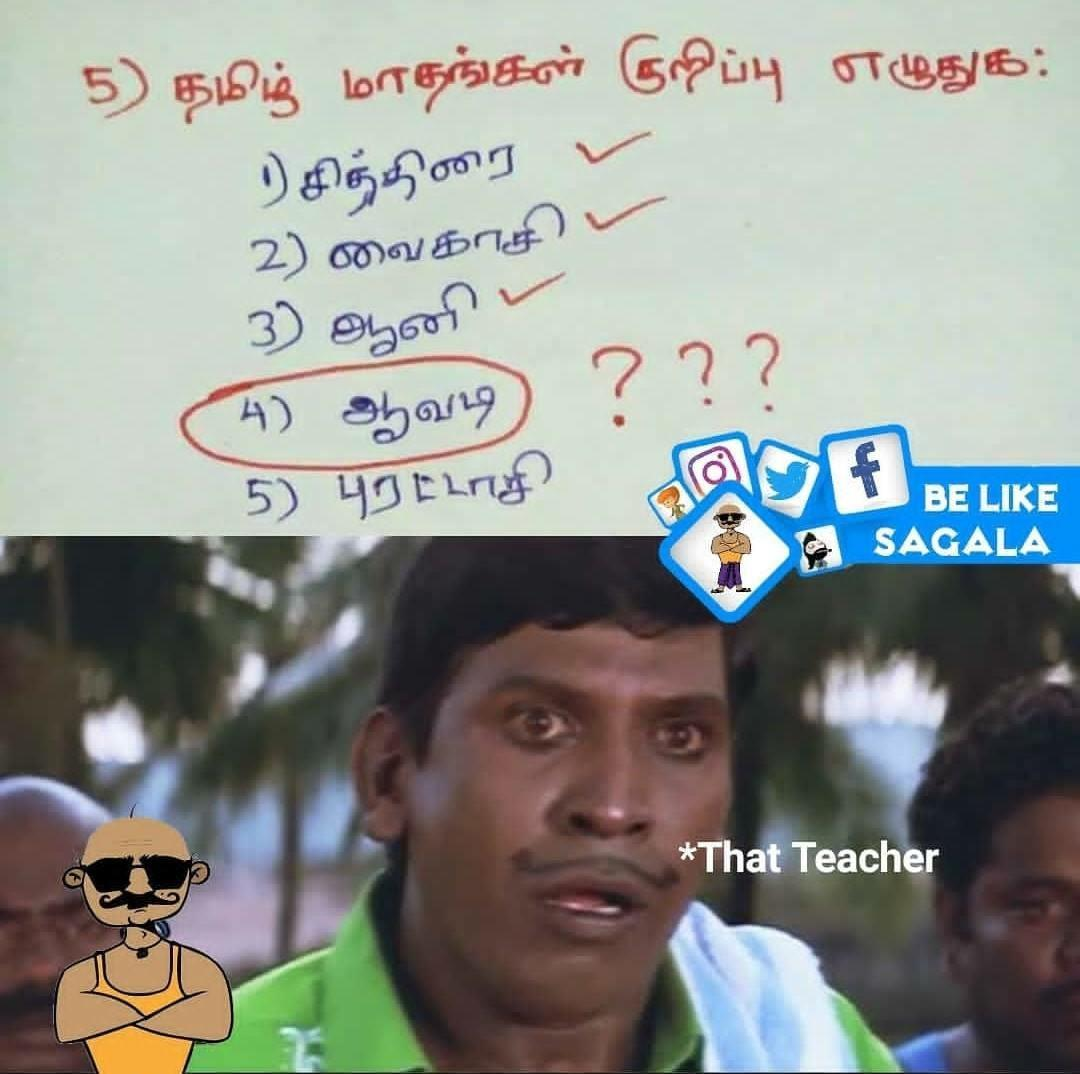 how to create memes in tamil