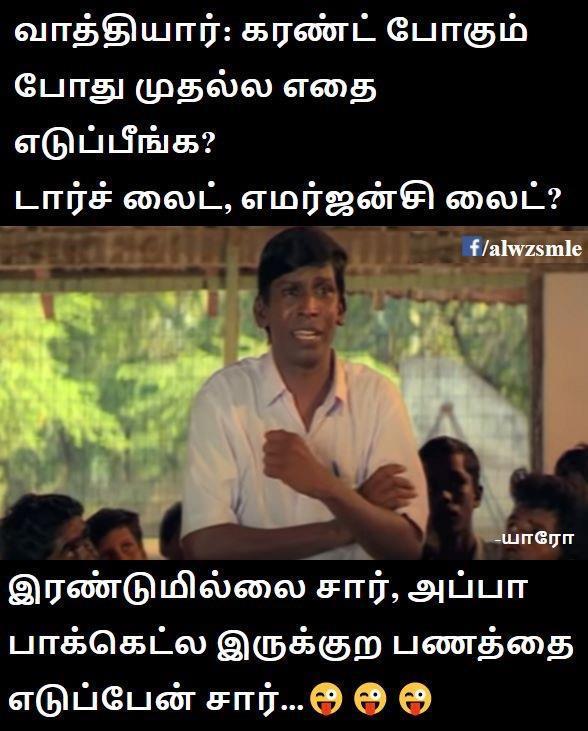 Image result for school love tamil memes