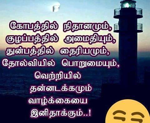 tamil thathuvam hd