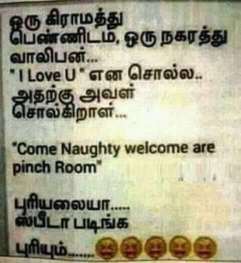 Tamil Kadi Joke I Love You Tamil Jokes