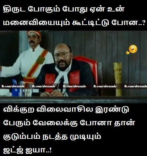 Thirudan husband and wife joke