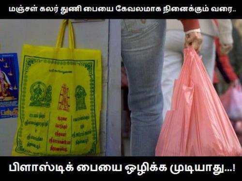 Manjal Pai Vs. Plastic Pai