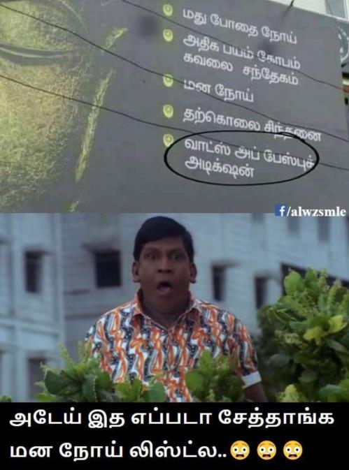 Funny nameboard in Tamil, whatsapp meme