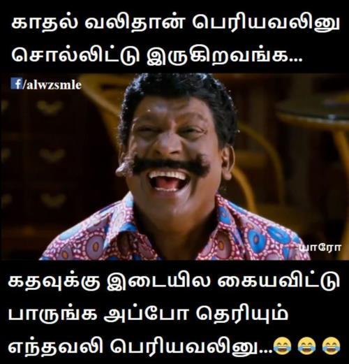 Kadhal valzhi comedy