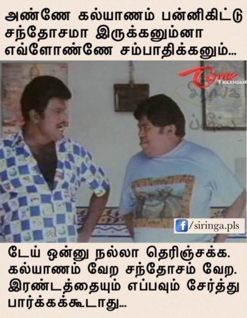 Goundamani Senthil marriage thathuvam joke