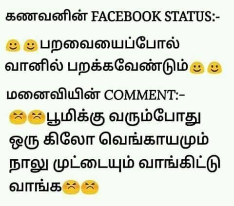 Tamil teacher student homework joke