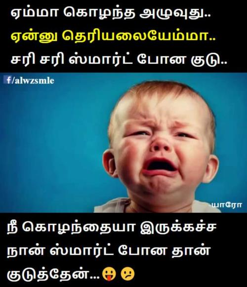 Tamil Memes Latest Content Page 57 Jilljuck Why Is Baby