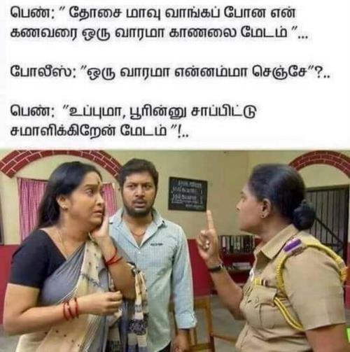 Purusan  pondatti police meme