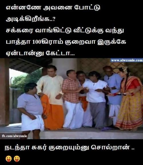 Goundamani Senthil Sugar Joke comedy