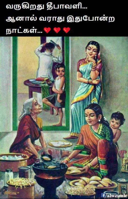 Deepawali andrum indrum
