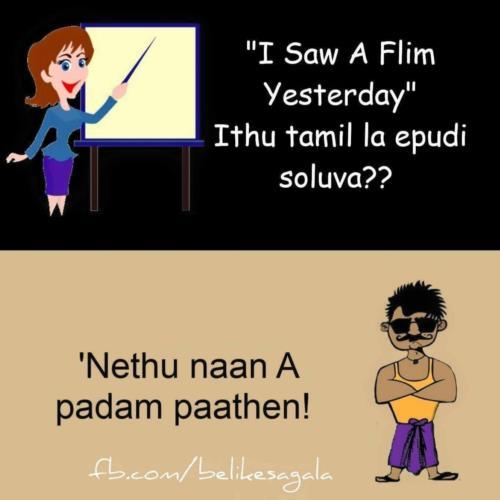Tamil kadi joke
