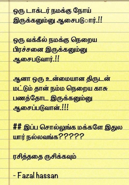 Doctor Vs. Lawyer tamil joke