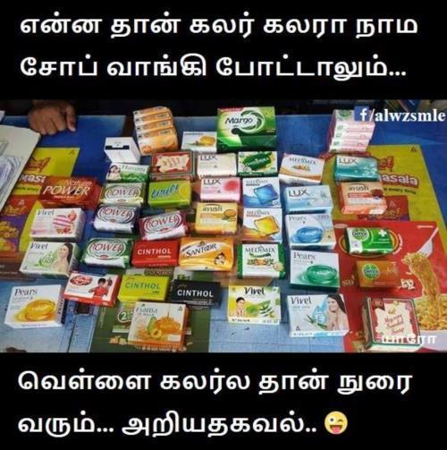 Tamil soap thathuvam