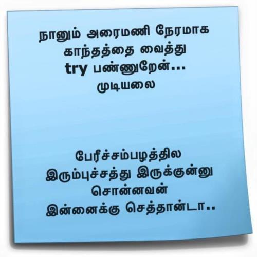 Tamil Kadi Joke fridge magnet
