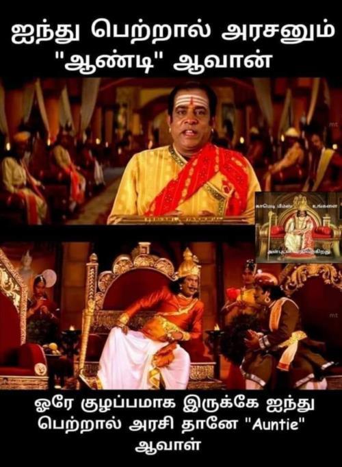Tamil palzhamozhi kadi joke