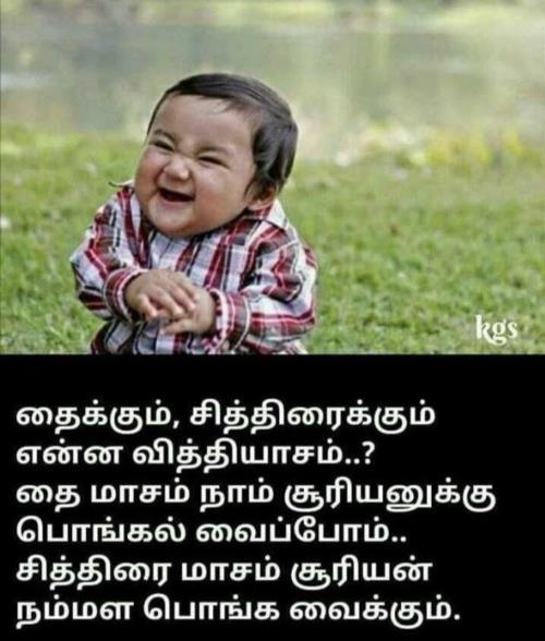 Tamil Jokes Latest Content Page 59 Jilljuck Student And Teacher