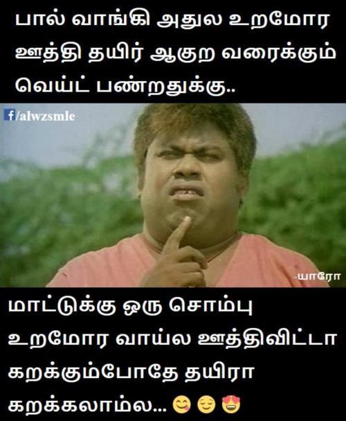 Senthil Paal comedy joke