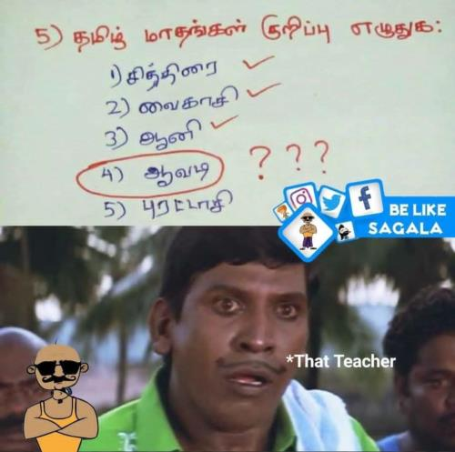 Tamil months comedy