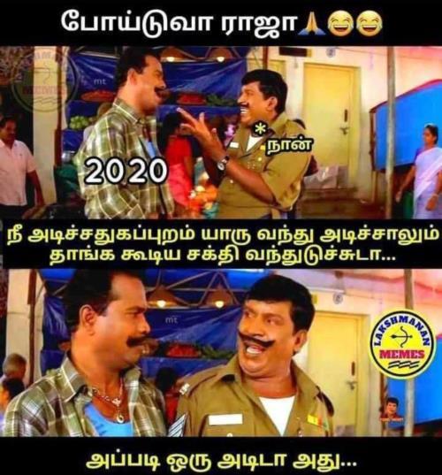 2020 Tamil meme Marudhamalai