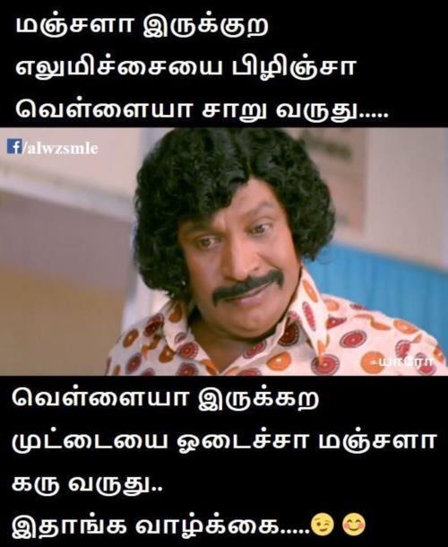 Tamil vaalzkai Indraya Thathuvam