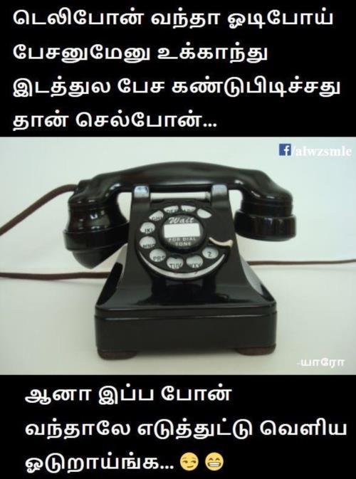 Cellphone comedy