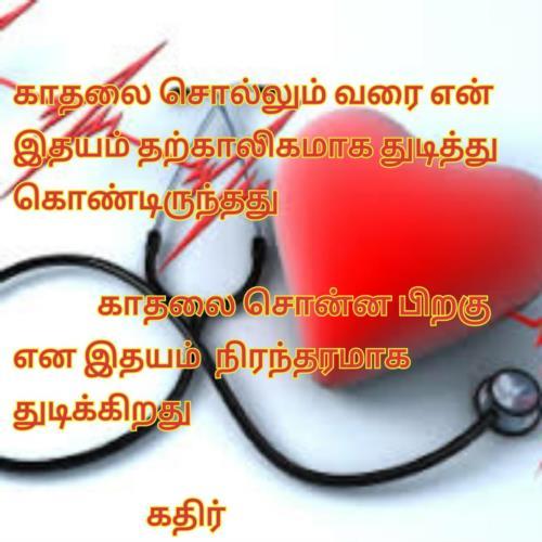 Kathir 9171765870