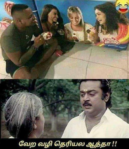 Vera edhuvum theriyala aatha singles meme