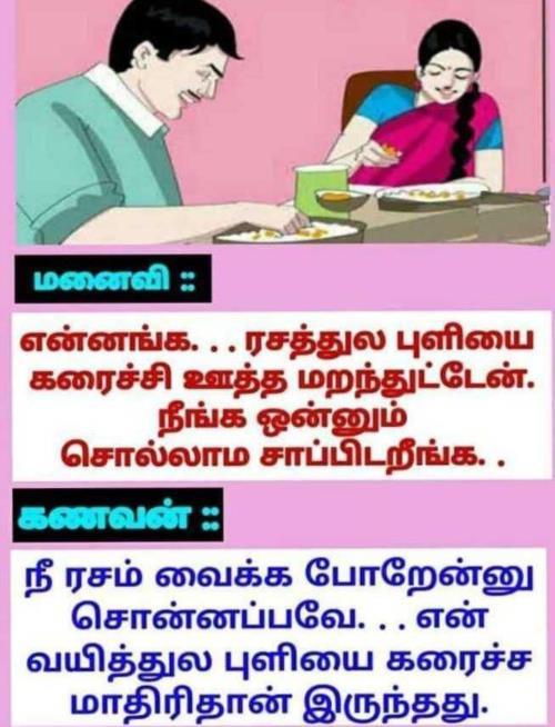 Husband wife rasam meme