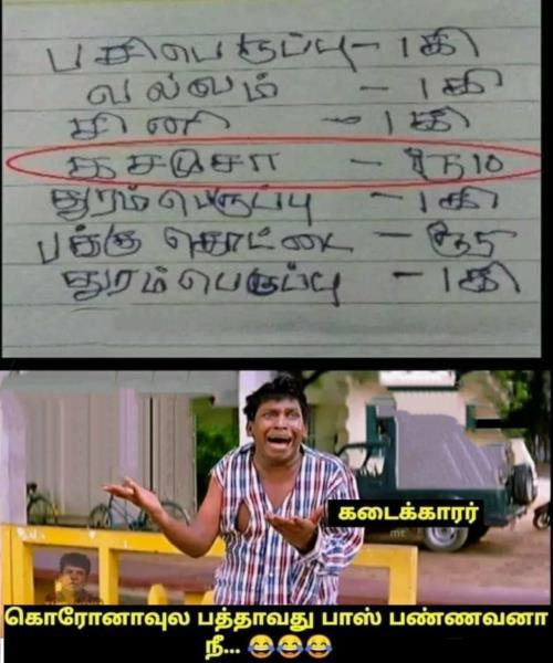 Tamil eluthu