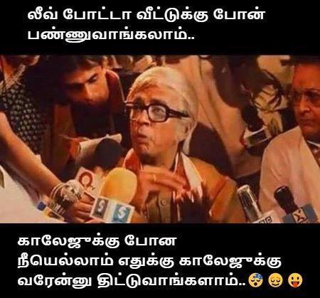 college leave mudhalvan meme