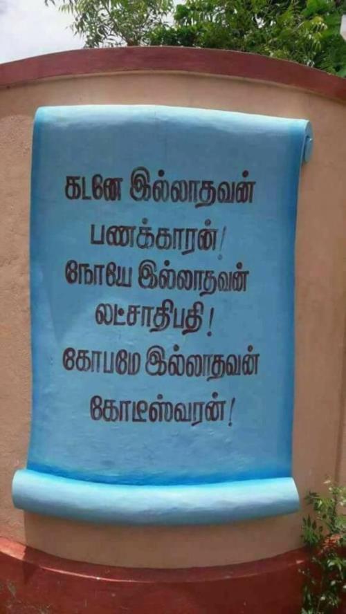 Kadan illadhavan panakkaran Tamil thathuvam