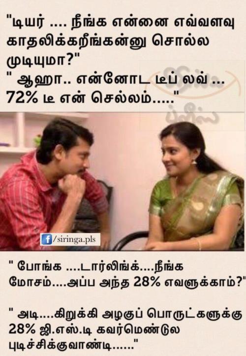 Tamil Jokes Latest Content Page 19 Jilljuck Maamiyar