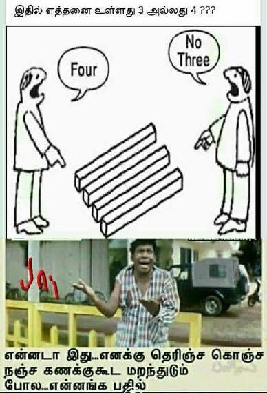 Vadivelu illusion comedy