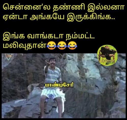 Chennai thanni comedy Tamil meme