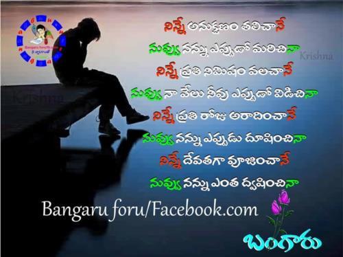 bangaru foru video