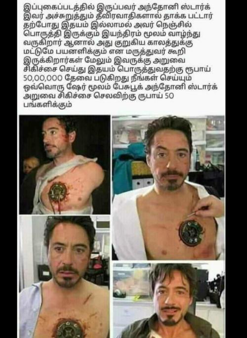 Tony Stark cancer fund meme