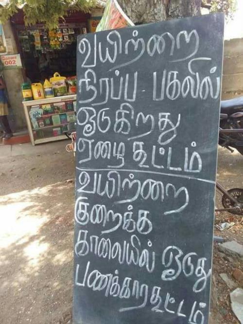 Tamil Hunger Thathuvam