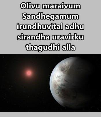 Olivu maraivum Sandhegamum irundhuvital adhu sirandha uravirku thagudhi alla