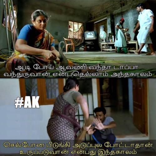 Tamil pallzhamozhi mobile meme