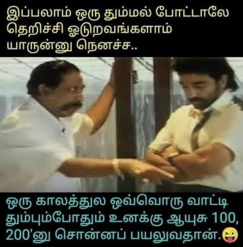 thummal thevar magan meme