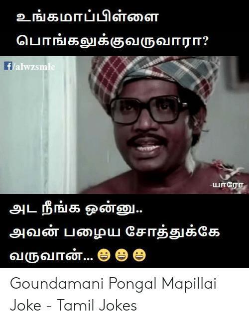 Goundamani mapppillaio joke