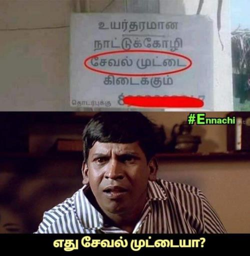 Seval Muttai nameboard meme