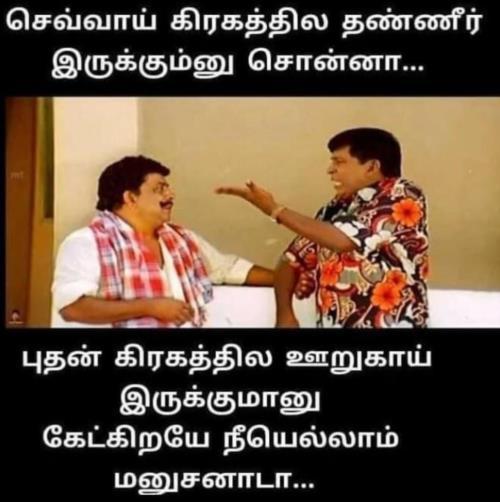 thanni party meme