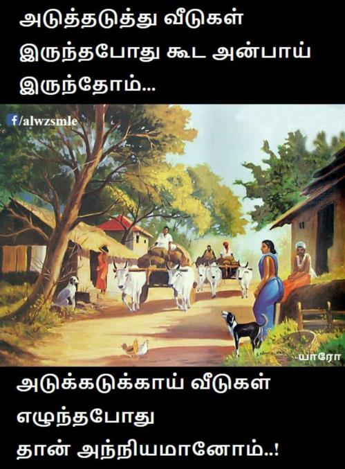 Old Vs. New Tamil