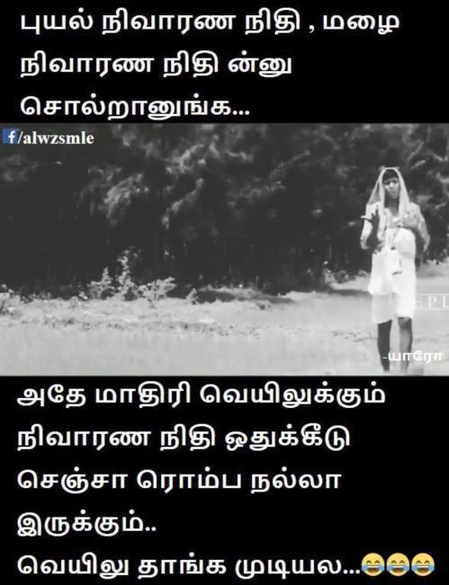 Nivarana nidhi summer meme