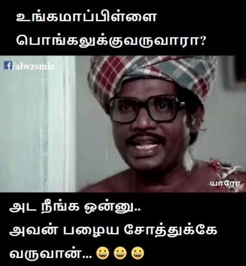 Goundamani Pongal Mapillai Joke