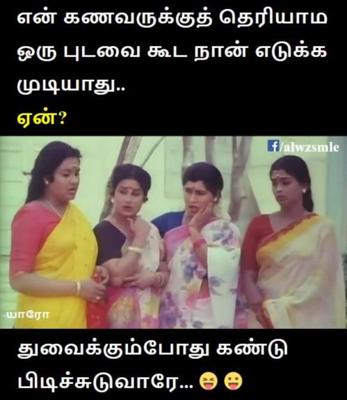 Husband wife pudavai joke